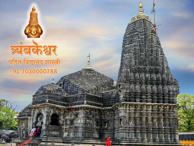 Trimbakeshwar Temple Pandit Kaal Sarp Puja
